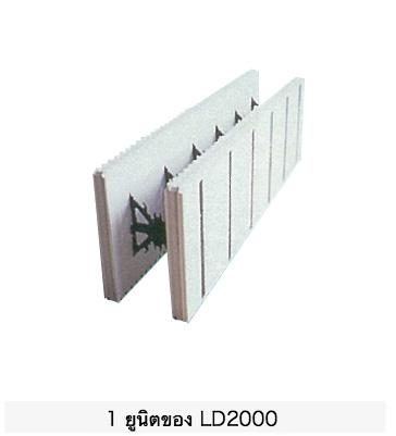 1 ยูนิตของ LD2000